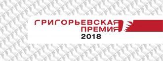 Вручение премии 2018
